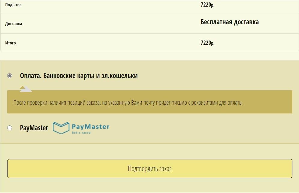 | 5 | Если сумма покупки, без учета скидки превышает 7000 рублей Вам будет доступна бесплатная доставка. Выбор способа доставки будет недоступен