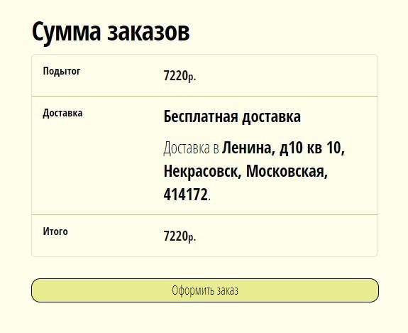 | 3 | Если сумма покупки, без учета скидки превышает 7000 рублей Вам будет доступна бесплатная доставка. Выбор способа доставки будет недоступен