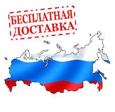 | 1 | Если сумма покупки, без учета скидки превышает 7000 рублей Вам будет доступна бесплатная доставка. Выбор способа доставки будет недоступен